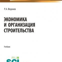 Книги по экономике и организация строительства. (Специалитет). Учебник. - скачать книгу