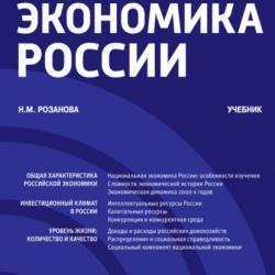 Экономика России. (Бакалавриат). Учебник. - скачать книгу