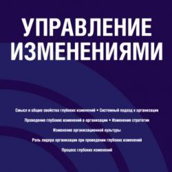 Управление изменениями. (Бакалавриат). Учебное пособие. - скачать книгу