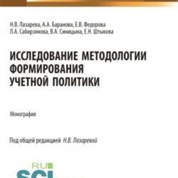 Исследование методологии формирования учетной политики. Монография. - скачать книгу