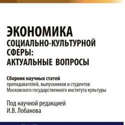 Экономика социально-культурной сферы: актуальные вопросы. (Бакалавриат). Сборник статей. - скачать книгу