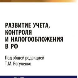 Развитие учета, контроля и налогообложения в РФ. (Аспирантура). Монография. - скачать книгу