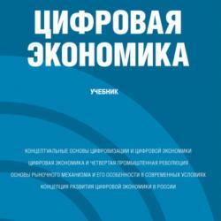 Цифровая Книги по экономике. (Бакалавриат). Учебник - скачать книгу