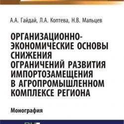 Организационно-экономические основы снижения ограничений развития импортозамещения в агропромышленном комплексе региона. (Монография) - скачать книгу