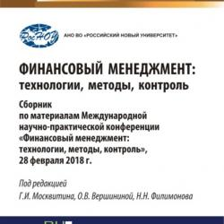 Финансовый менеджмент: технологии, методы, контроль. (Бакалавриат). Сборник материалов. - скачать книгу