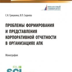 Проблемы формирования и представления корпоративной отчетности в организациях АПК. (Бакалавриат). (Магистратура). Монография - скачать книгу
