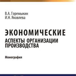 Экономические аспекты организации производства. (Аспирантура). (Бакалавриат). (Монография) - скачать книгу