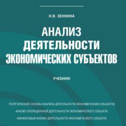Анализ деятельности экономических субъектов. (Бакалавриат). Учебник - скачать книгу