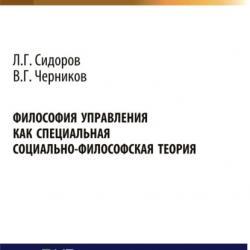 Философия управления как специальная социально-философская теория. (Бакалавриат). Монография - скачать книгу