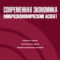 Современная экономика: микроэкономический аспект. (Бакалавриат). Учебник - скачать книгу