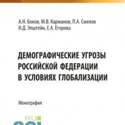 Демографические угрозы Российской Фдерации в условиях глобализации. (Монография) - скачать книгу