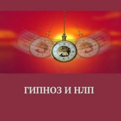 Гипноз иНЛП - скачать книгу
