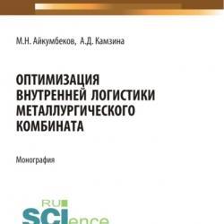 Оптимизация внутренней логистики металлургического комбината. (Бакалавриат). (Магистратура). Монография - скачать книгу