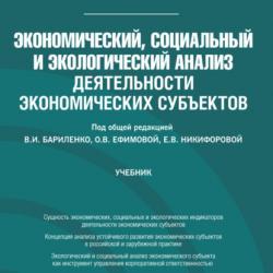 Экономический, социальный и экологический анализ деятельности экономических субъектов. (Аспирантура). Учебник - скачать книгу