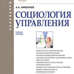 Управление качеством. Практикум. (Бакалавриат). Учебное пособие - скачать книгу