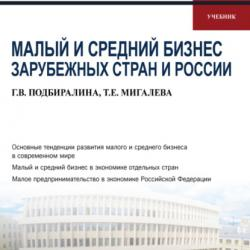 Малый и средний бизнес зарубежных стран и России. (Бакалавриат, Магистратура). Учебник. - скачать книгу