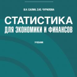 Статистика для экономики и финансов. (Бакалавриат). (Магистратура). Учебник - скачать книгу