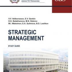 Strategic management. (Бакалавриат, Магистратура, Специалитет). Методическое пособие. - скачать книгу