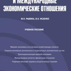 Мировая экономика и международные экономические отношения. (Бакалавриат). Учебное пособие - скачать книгу