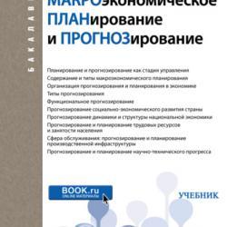Макроэкономическое планирование и прогнозирование. (Бакалавриат). Учебник. - скачать книгу