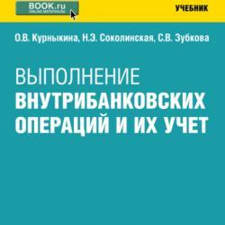 Выполнение внутрибанковских операций и их учет. (СПО). Учебник. - скачать книгу
