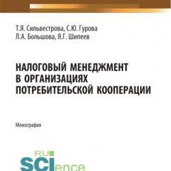 Налоговый менеджмент в организациях потребительской кооперации. (Аспирантура). (Бакалавриат). (Магистратура). Монография - скачать книгу