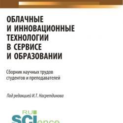Облачные и инновационные технологии в сервисе и образовании. (Бакалавриат). Сборник статей - скачать книгу