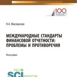 Международные стандарты финансовой отчетности: проблемы и противоречия. (Монография) - скачать книгу