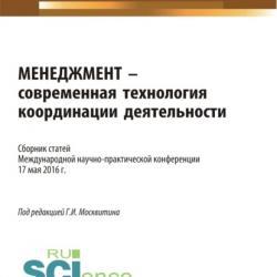 Менеджмент – современная технология координации деятельности. (Бакалавриат). Сборник статей - скачать книгу