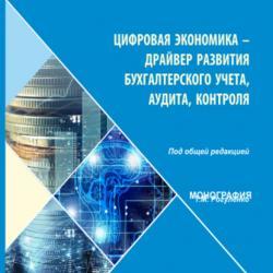 Цифровая экономика – драйвер развития бухгалтерского учета, аудита, контроля. (Аспирантура, Бакалавриат, Магистратура). Монография. - скачать книгу