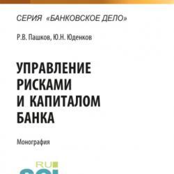 Управление рисками и капиталом банка. (Монография) - скачать книгу