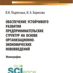 Обеспечение устойчивого развития предпринимательских структур на основе организационно-экономических. (Монография) - скачать книгу
