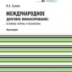 Международное долговое финансирование: основные формы и механизмы. (Аспирантура). (Бакалавриат). (Магистратура). (Монография) - скачать книгу