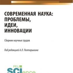 Современная наука: проблемы, идеи, инновации. (Бакалавриат). Сборник статей - скачать книгу