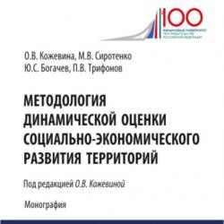 Методология динамической оценки социально-экономического развития территорий. (Монография) - скачать книгу
