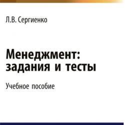 Менеджмент: задания и тесты. (Бакалавриат). Учебное пособие - скачать книгу