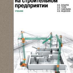 Планирование на строительном предприятии. (Бакалавриат). Учебник. - скачать книгу