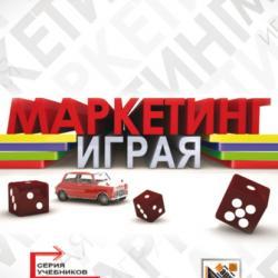 Маркетинг: кейсы, деловые игры, тесты. (Бакалавриат). Учебное пособие - скачать книгу