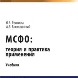 МСФО: теория и практика применения. (Аспирантура). (Бакалавриат). (Магистратура). (Монография). Учебник - скачать книгу