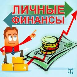Аудиокнига Личные финансы (Кристиан Мэддок)