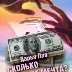 Сколько стоит мечта? (Дарья Лав)