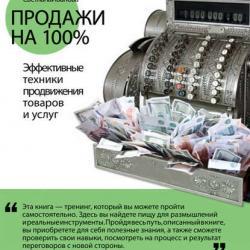 Продажи на 100%: Эффективные техники продвижения товаров и услуг - скачать книгу
