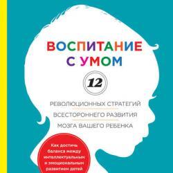 Воспитание с умом. 12 революционных стратегий всестороннего развития мозга вашего ребенка (Дэниэл Дж. Сигел)