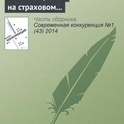Особености конкуренции каналов продаж на страховом рынке Российской Федерации - скачать книгу
