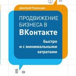 Продвижение бизнеса в ВКонтакте. Быстро и с минимальными затратами (Дмитрий Румянцев)