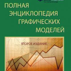 Полная энциклопедия графических ценовых моделей - скачать книгу