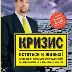 Кризис – остаться в живых! Настольная книга для руководителей, предпринимателей и владельцев бизнеса (Джон Вон Эйкен)