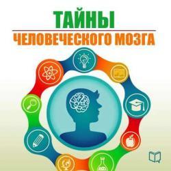 Аудиокнига Тайны человеческого мозга (Наталья Епифановская)