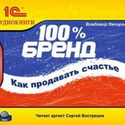 Аудиокнига 100% бренд. Как продавать счастье (Владимир Ляпоров)