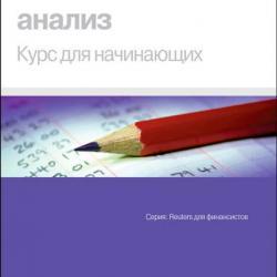 Технический анализ. Курс для начинающих (Коллектив авторов)